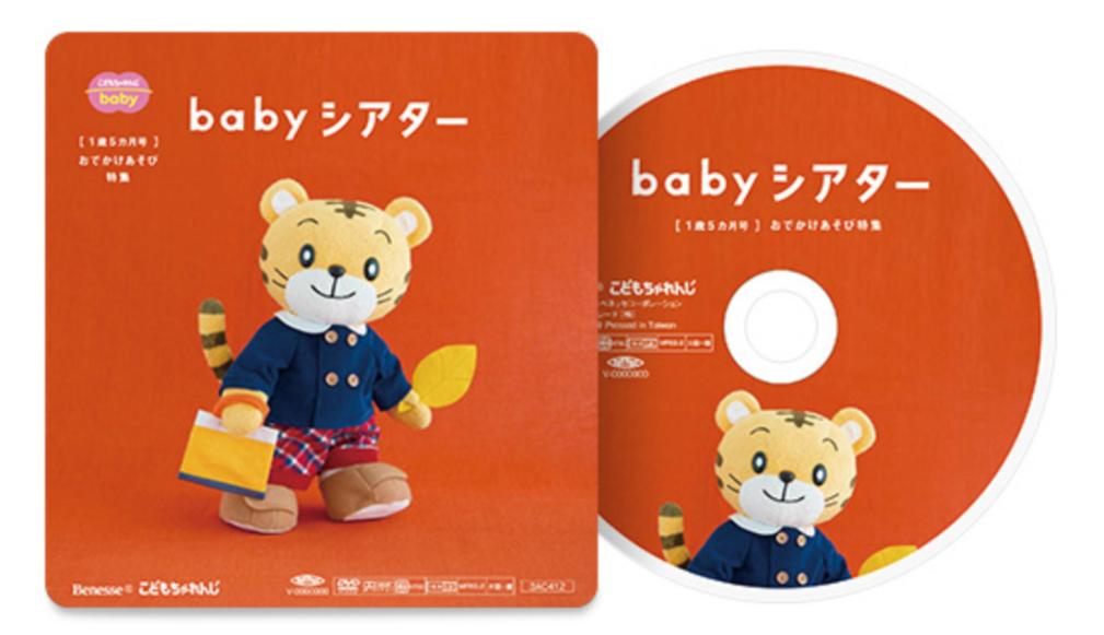 ベビー 1歳5ヶ月 DVD