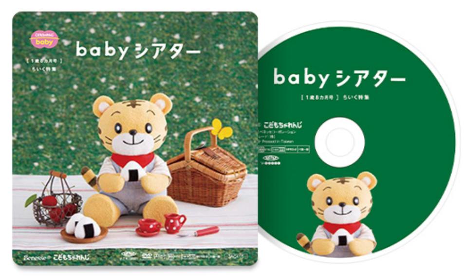 ベビー 1歳8ヶ月 DVD