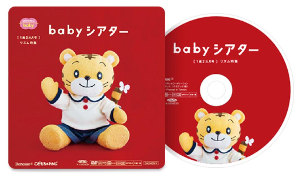 ベビー 1歳2ヶ月 DVD