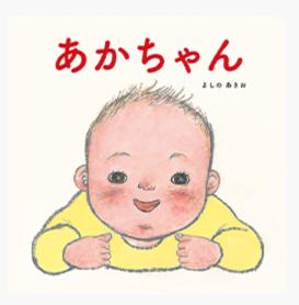 こどもちゃれんじべびー-あかちゃん絵本