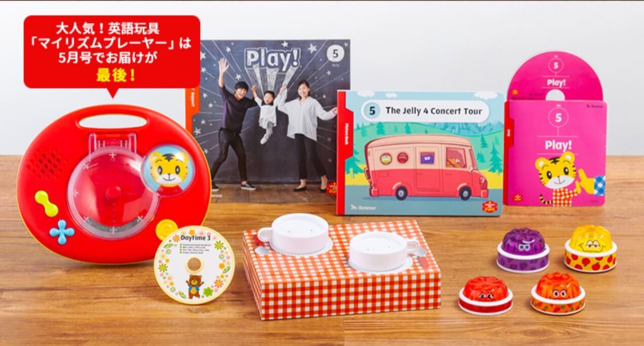 こどもちゃれんじEnglish 1歳2歳 ママ塾 幼児教育 2021年5月