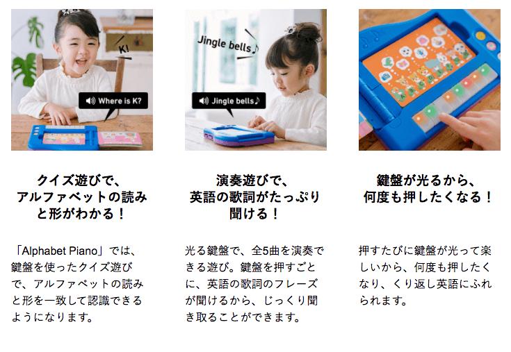 こどもちゃれんじほっぷEnglish 年少 3歳4歳 幼児教育 通信教育 アルファベットピアノ 紹介 2020年11月12月