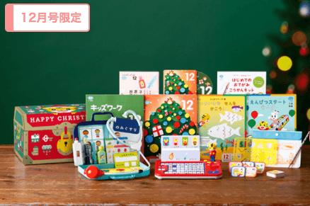 こどもちゃれんじほっぷ 年少 3歳4歳 幼児教育 通信教育 教材 2020年12月