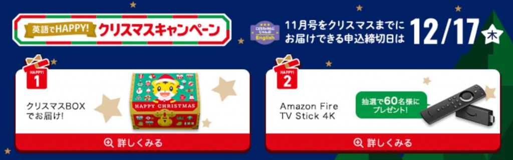こどもちゃれんじじゃんぷEnglish 英語 クリスマスキャンペーン 2020年12月