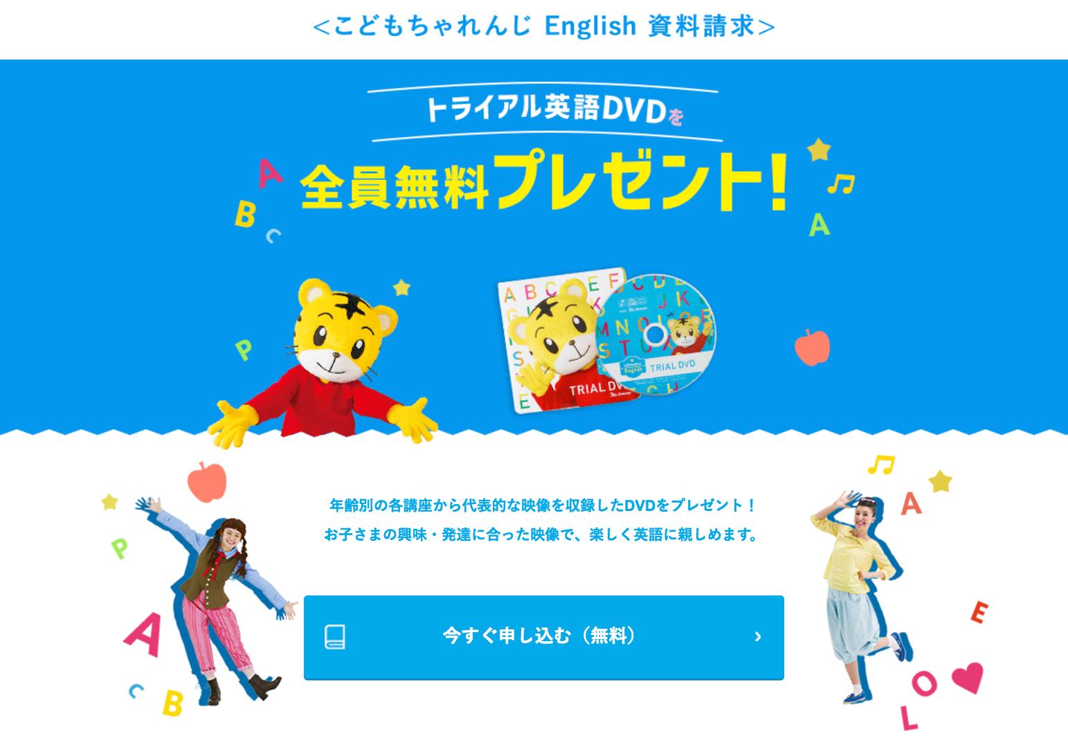 こどもちゃれんじEnglish 幼児 英語 資料請求3