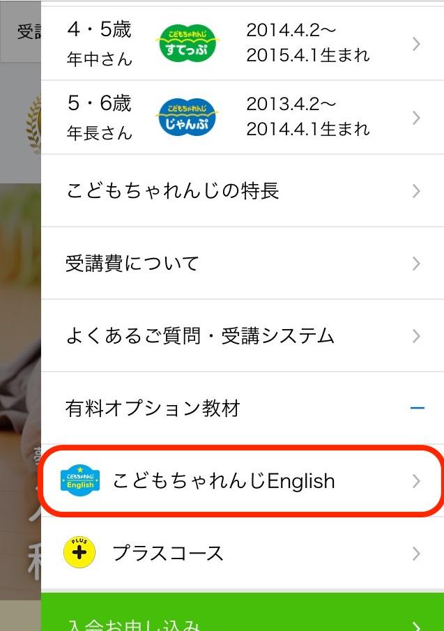 こどもちゃれんじEnglish 幼児 英語 資料請求6