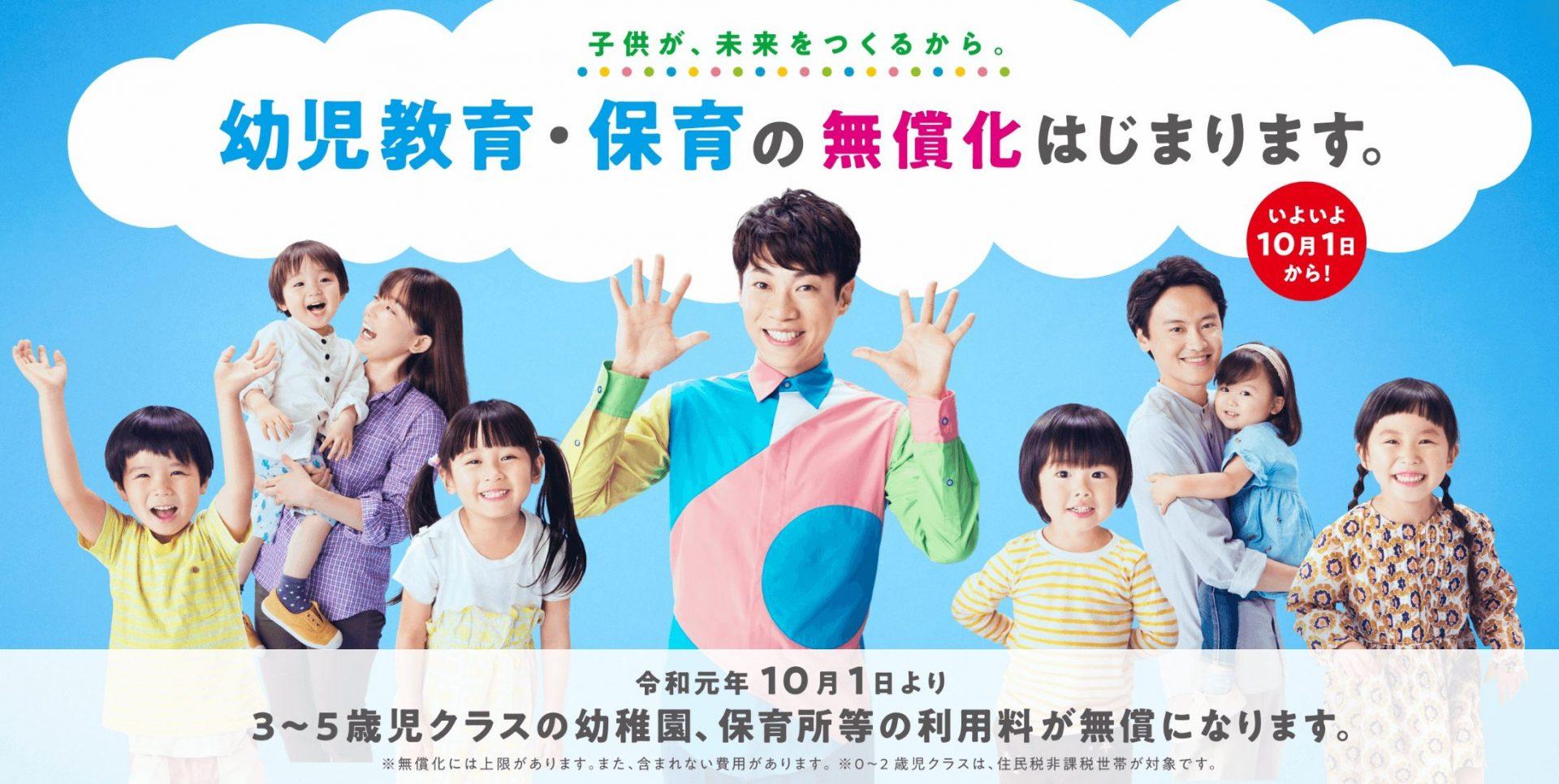 幼児教育無償化特設HP 内閣府 (1)