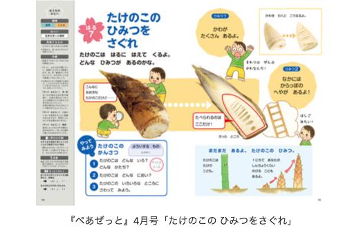 Z会幼児コース年長-ぺあぜっと6