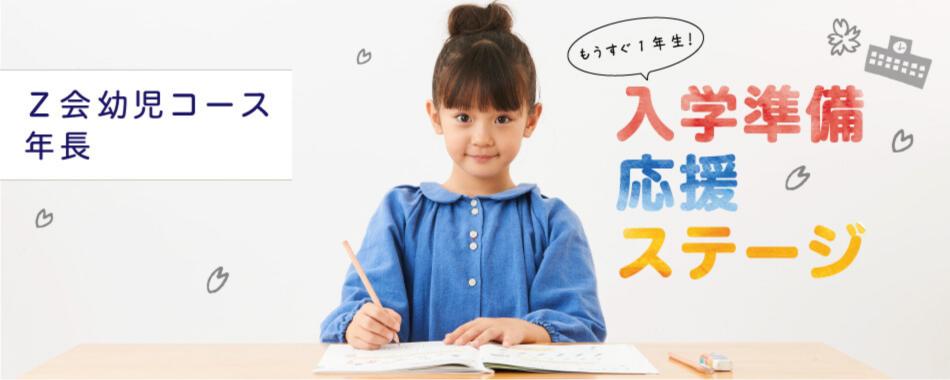 Z会幼児コース年長-入学準備ステージ1