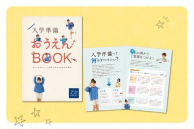 Z会幼児コース年長-入学準備ステージ6