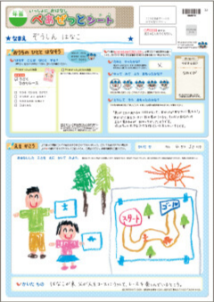 Z会幼児コース年長-ぺあぜっとシート3
