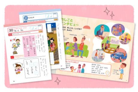Z会幼児コース年長-入学準備ステージ2