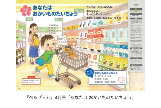 Z会幼児コース年長-ぺあぜっと5