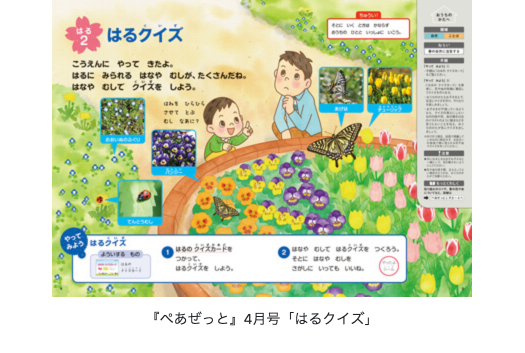 Z会幼児コース年長-ぺあぜっと3