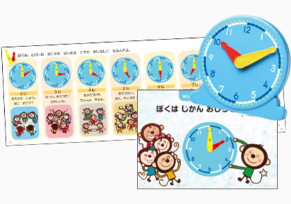 Z会幼児コース年長-時計遊び絵本