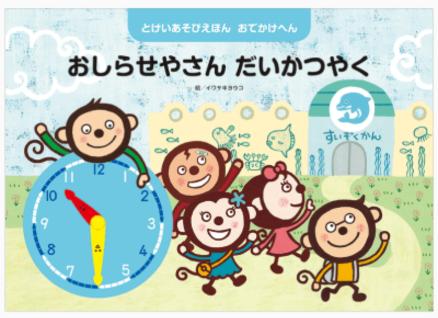 Z会幼児コース年長-かんがえるちからワーク6