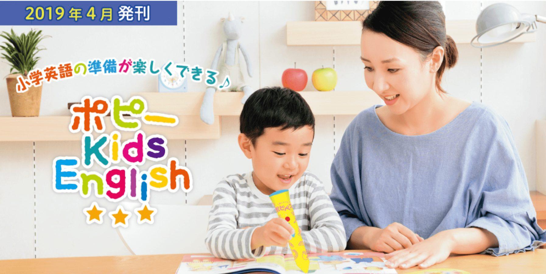 ポピー Kids English【ポピー】