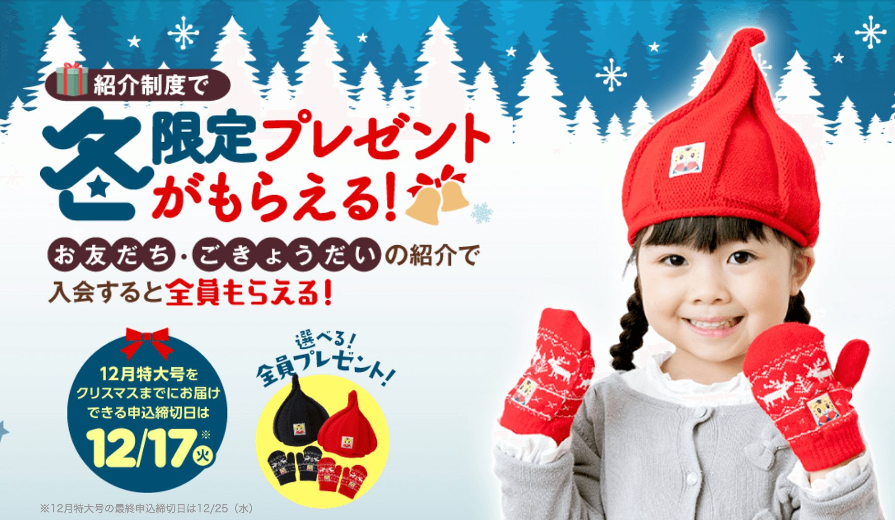 お友達紹介制度|こどもちゃれんじ 2019年 冬 (1)