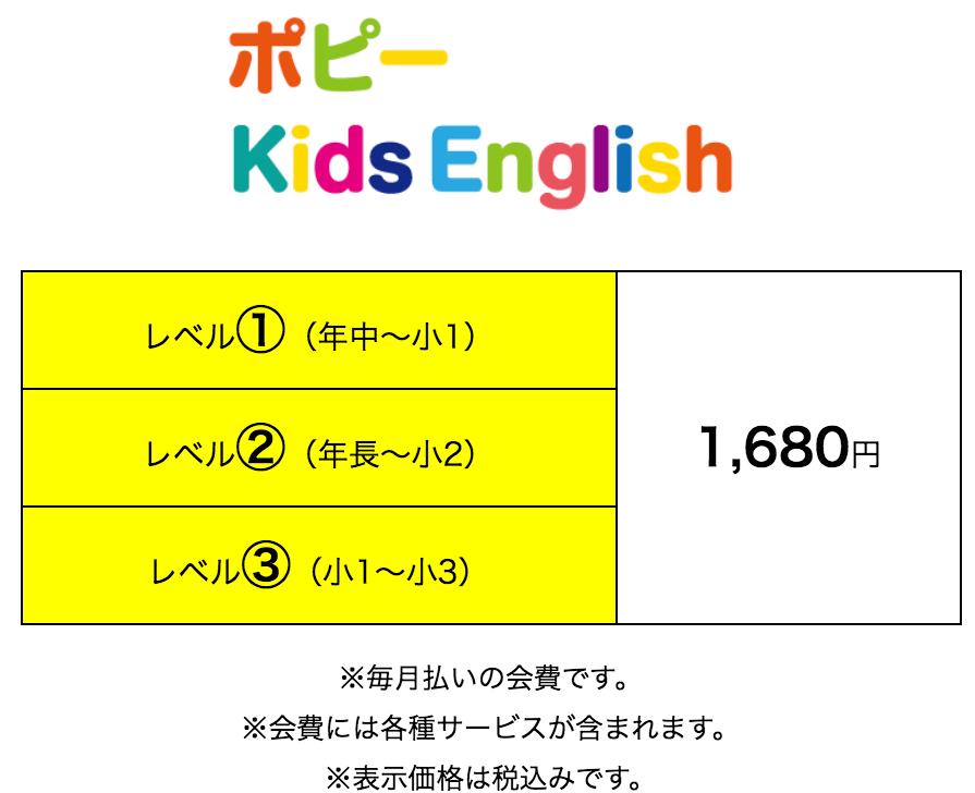 ポピー Kids Englishi 英語 幼児 受講費 (1)