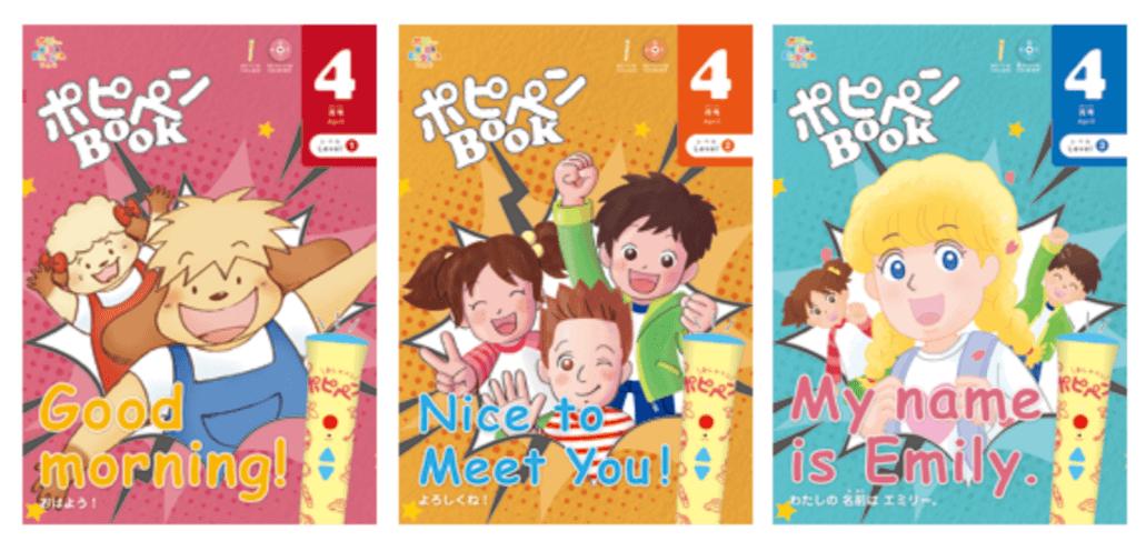 ポピー Kids English 英語 ポピペンブック