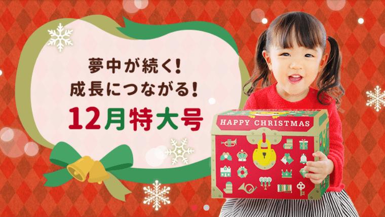 こどもちゃれんじぷち 1歳 2歳 12月号 クリスマス (1)