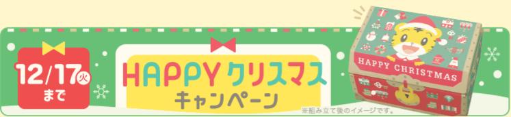 こどもちゃれんじ しまじろう クリスマス キャンペーン 2019 (1)