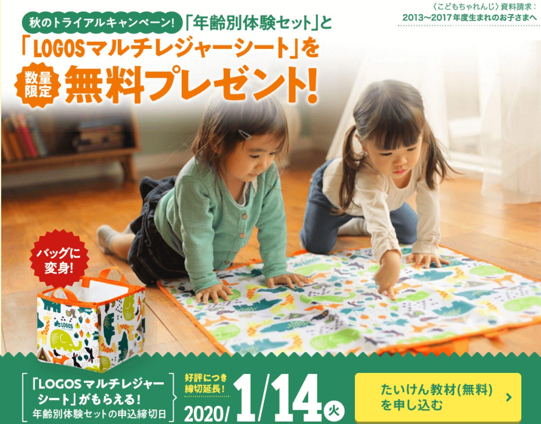 こどもちゃれんじ 資料請求 キャンペーン 2019秋  (1)
