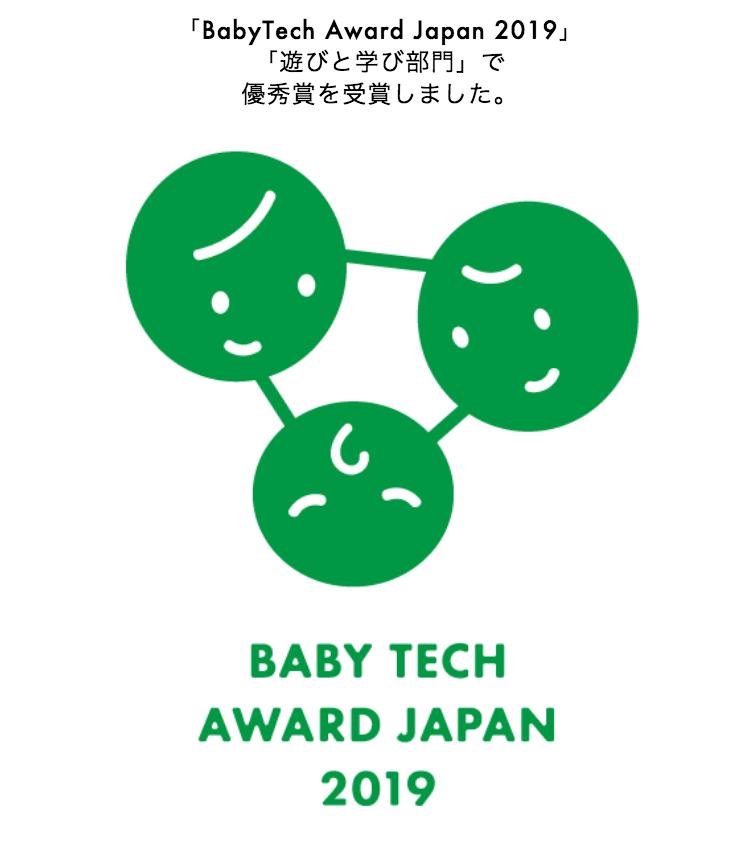 BabyTech Award Japan 2019 スマイルゼミ 優秀賞 幼児向通信教育