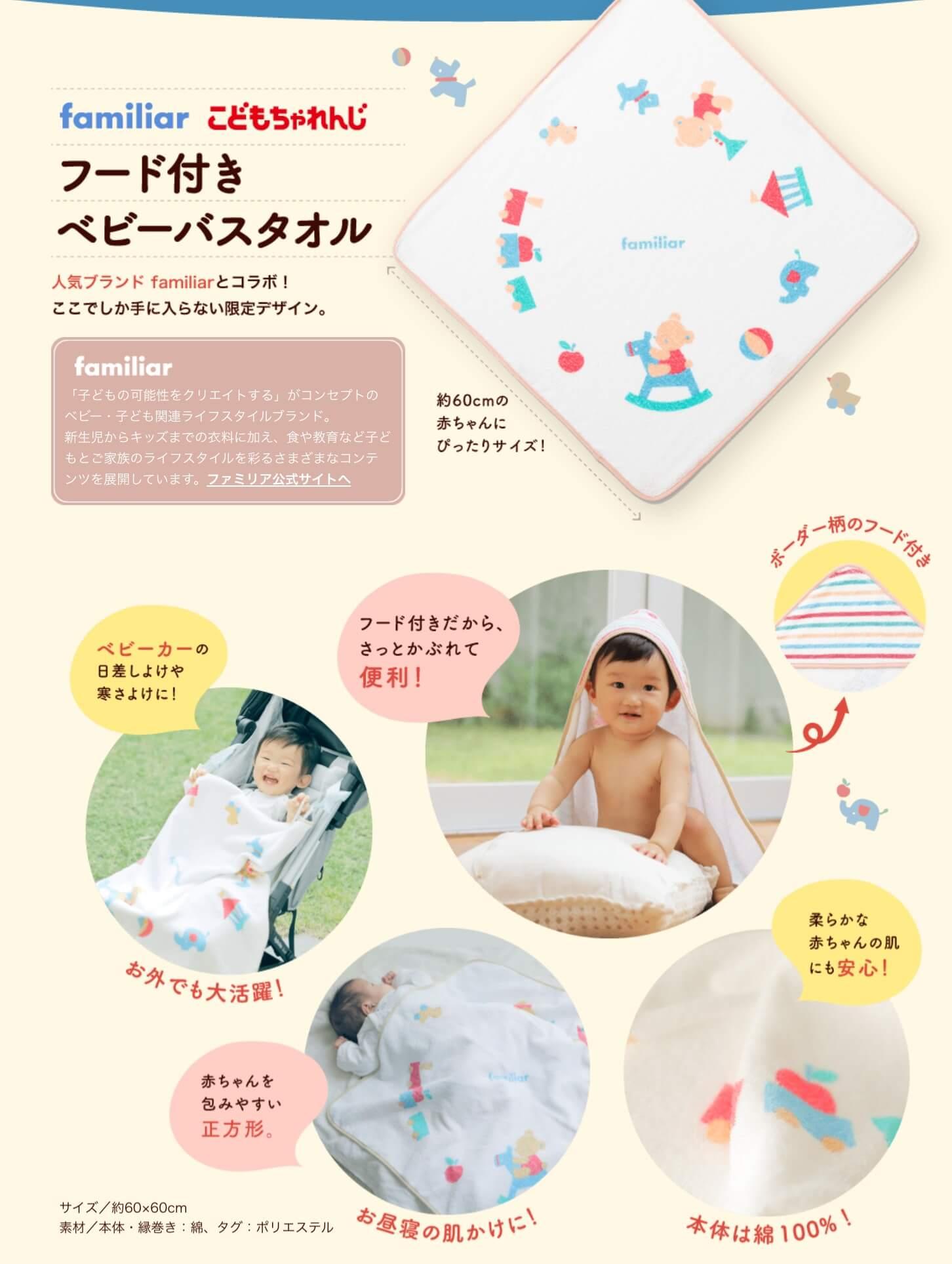 こどもちゃれんじ Baby 2020冬春 キャンペーン2