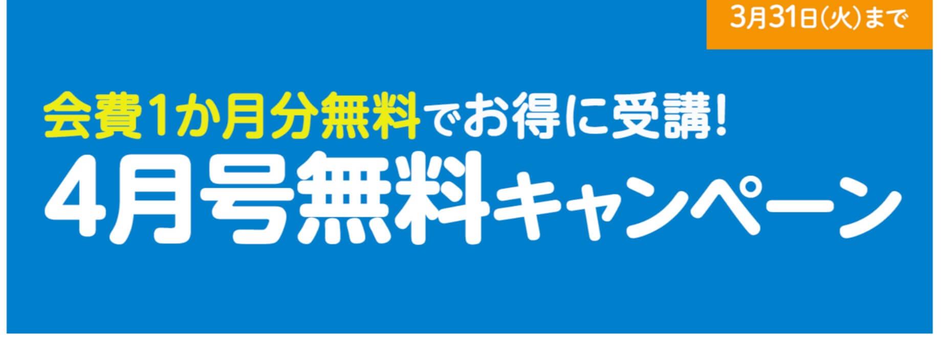 まなびwith 幼児コース 入会キャンペーン 通信教育 2020年4月