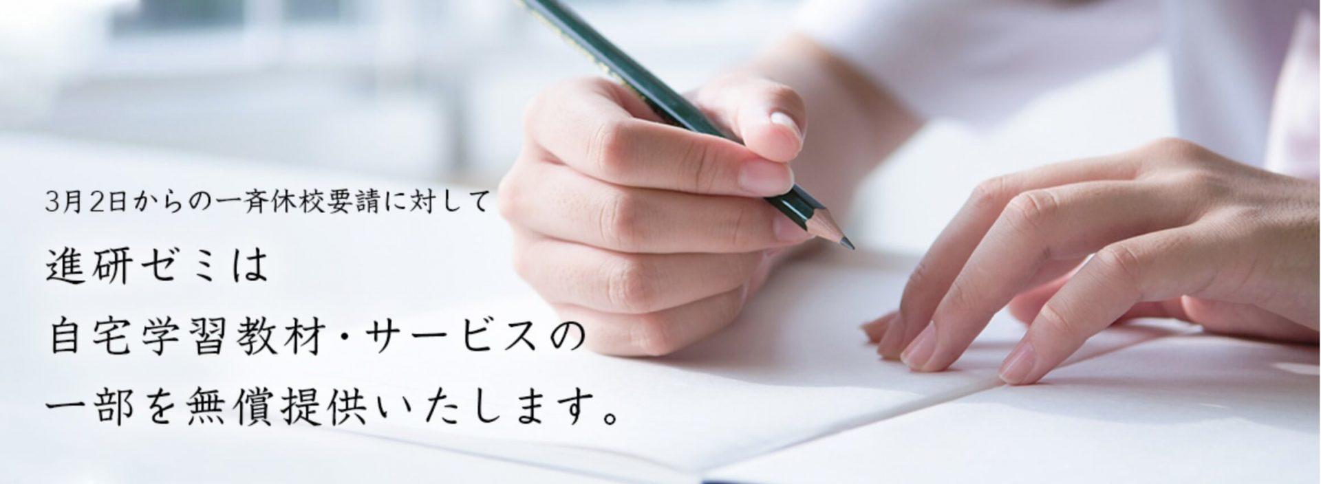 進研ゼミ チャレンジ 通信教育 自宅学習支援 休校対策 ベネッセ1