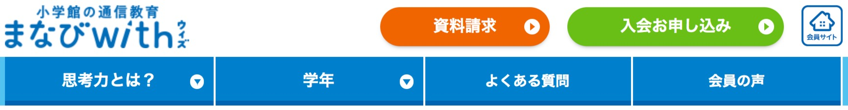 まなびwith 入会方法 ボタン1