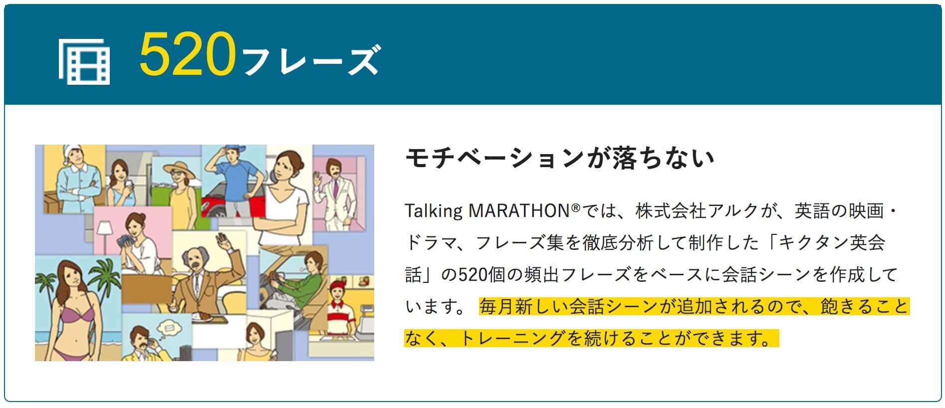 アルク トーキングマラソン TOEIC対策 会話シーン 3