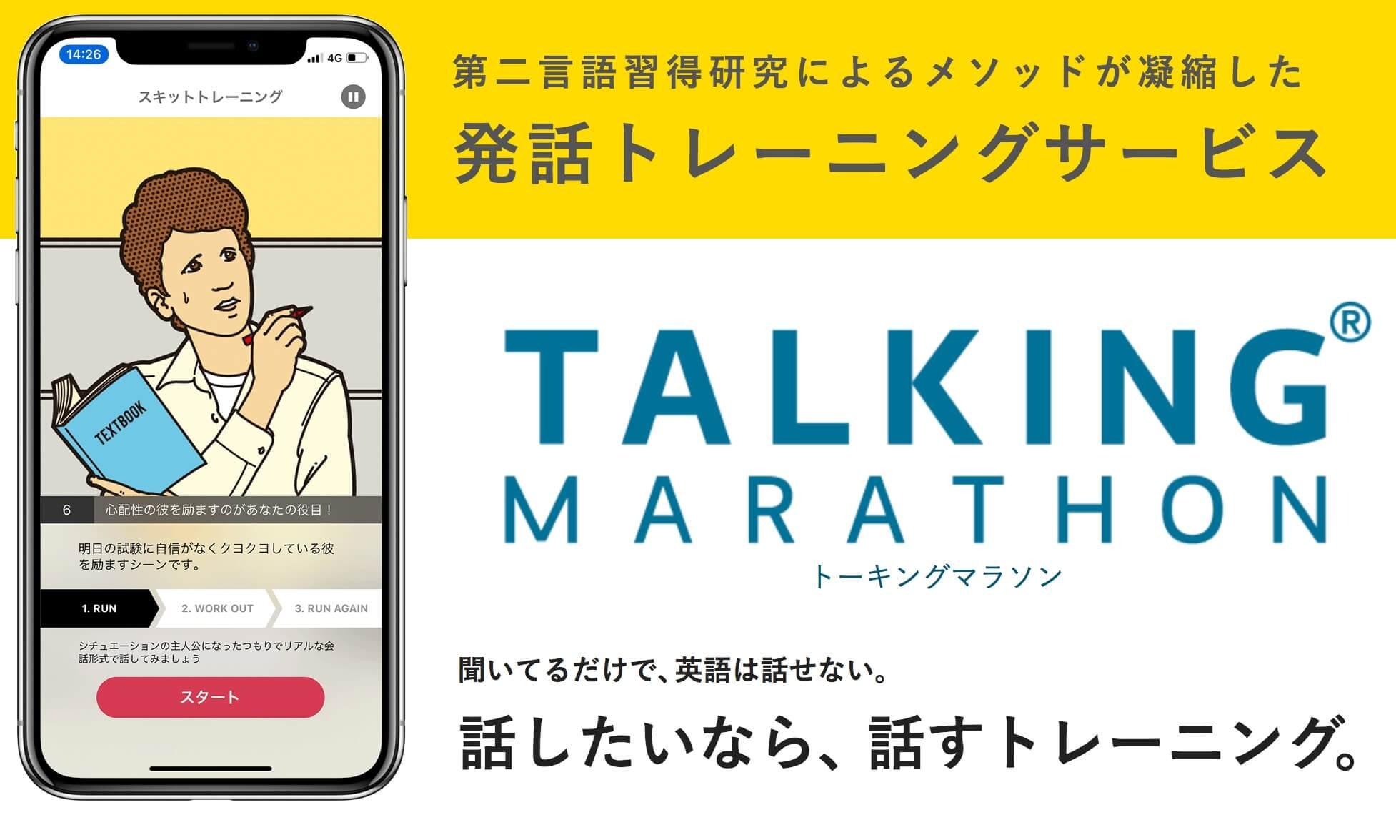 アルク トーキングマラソン TOEIC対策1