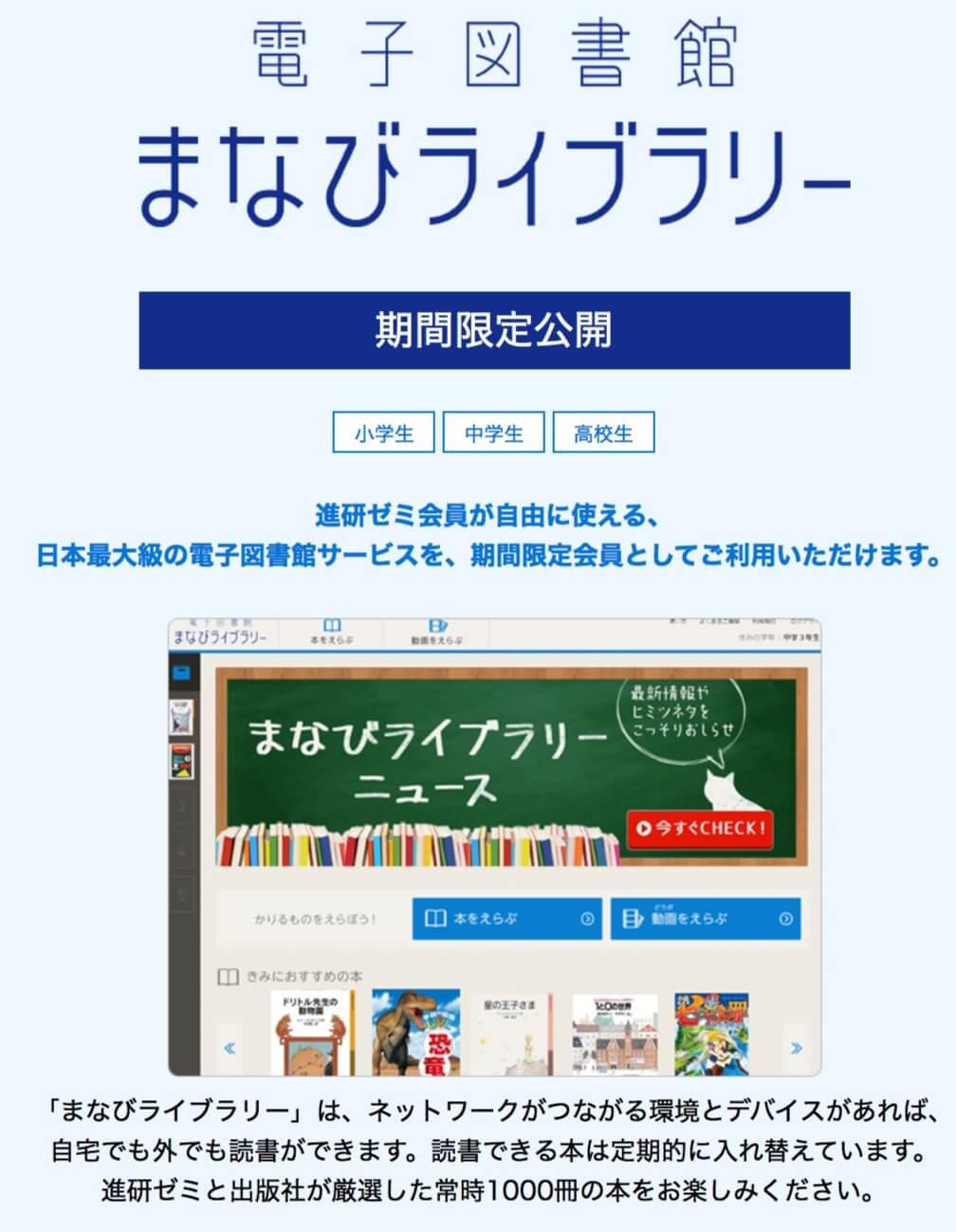 進研ゼミ チャレンジ 休校支援 電子書籍 小学生 中学生 高校生
