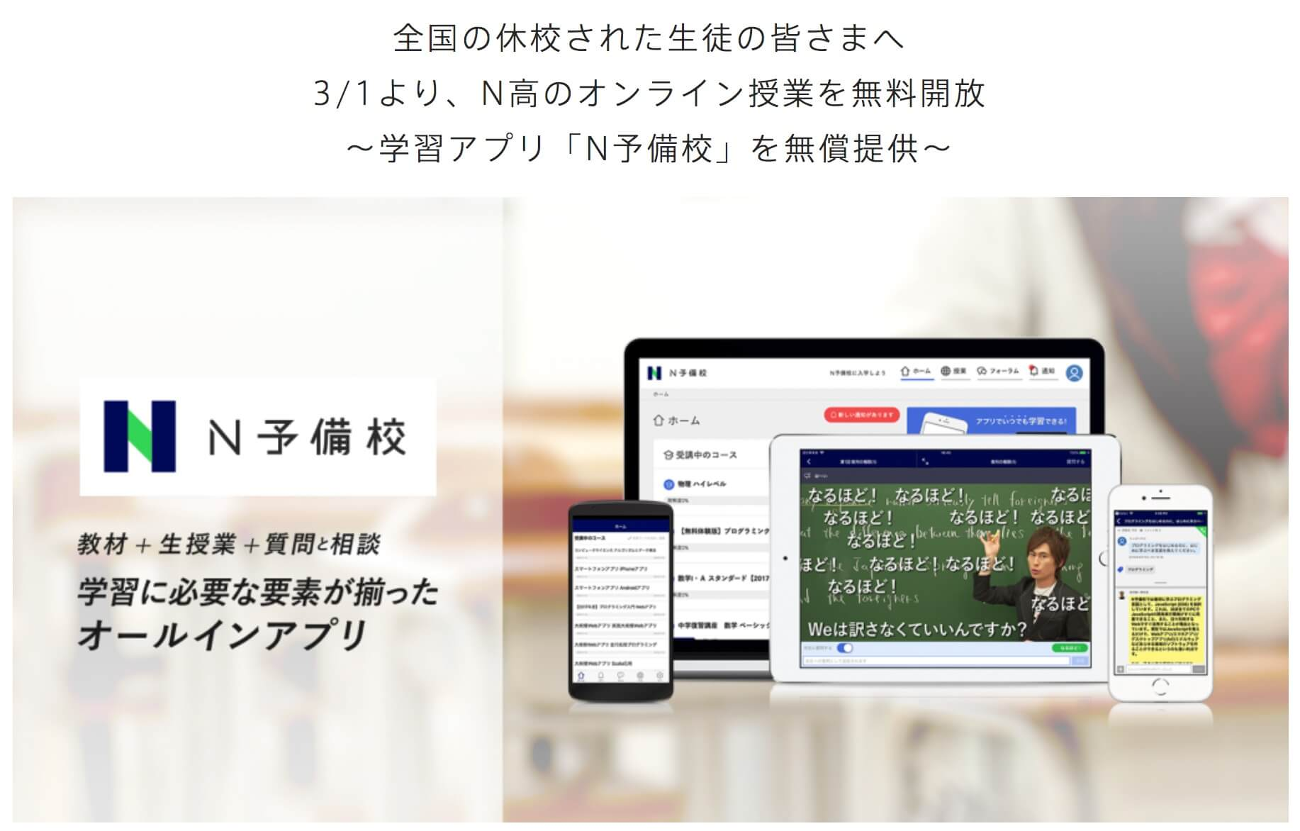 新型コロナウイルス コロナ N予備校 無料開放 アプリ 休校支援