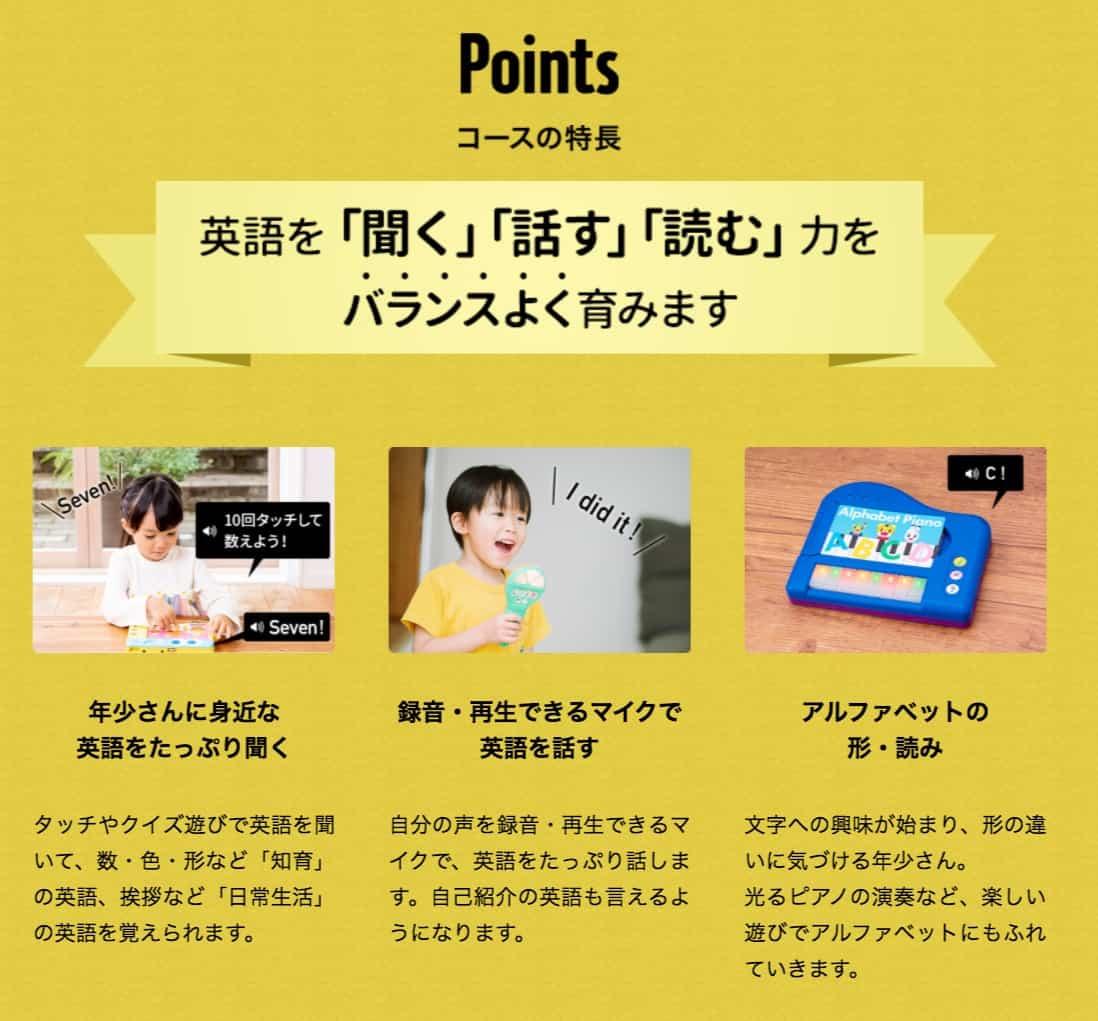 こどもちゃれんじほっぷ 英語 年少 幼児教育 2020年-min