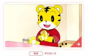 こどもちゃれんじ オンライン幼稚園 手洗い 2020年-min (1)