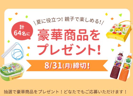 こどもちゃれんじ オンライン幼稚園 サマースクール キャンペーン