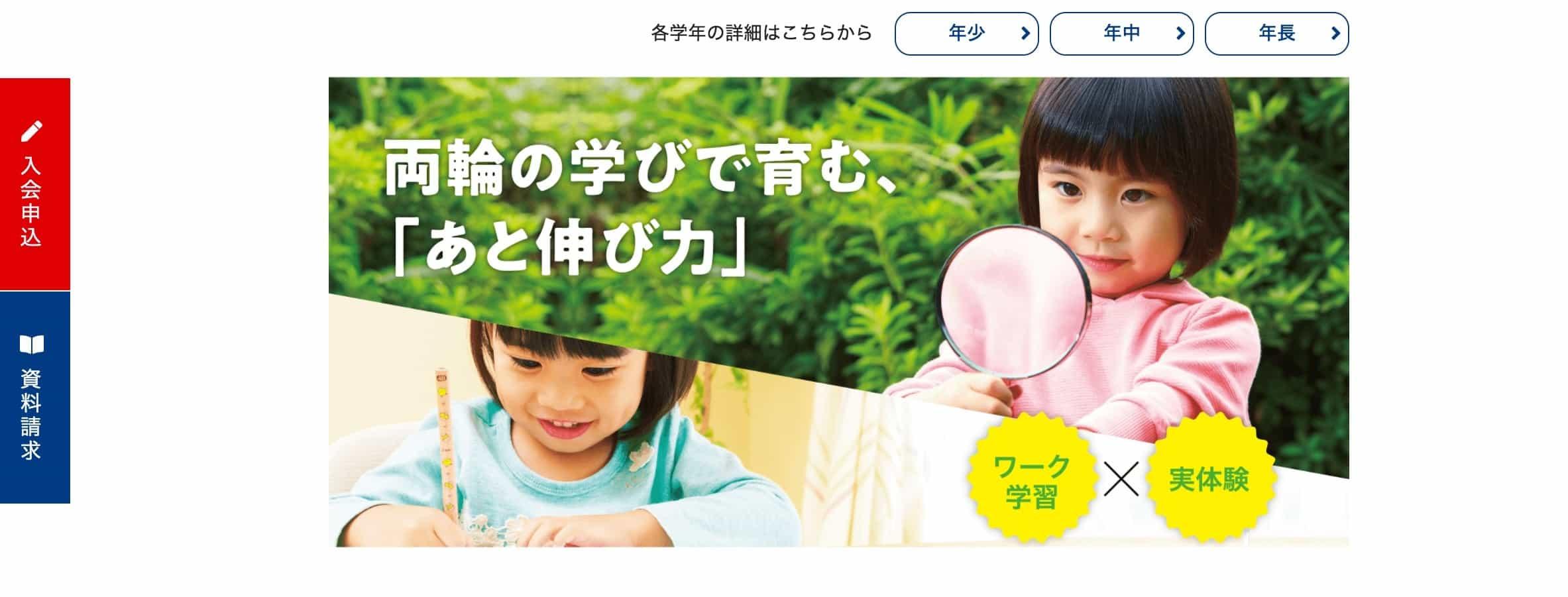 Z会 幼児コース 年少 年中 年長 資料請求 TOP 2020年-min