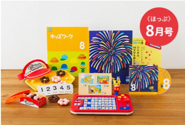 こどもちゃれんじほっぷ 年少 幼児教育 2020年8月号-min