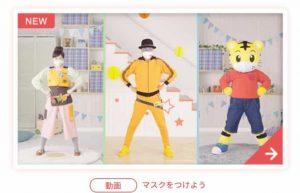 こどもちゃれんじ オンライン幼稚園 マスク 2020年-min (1)