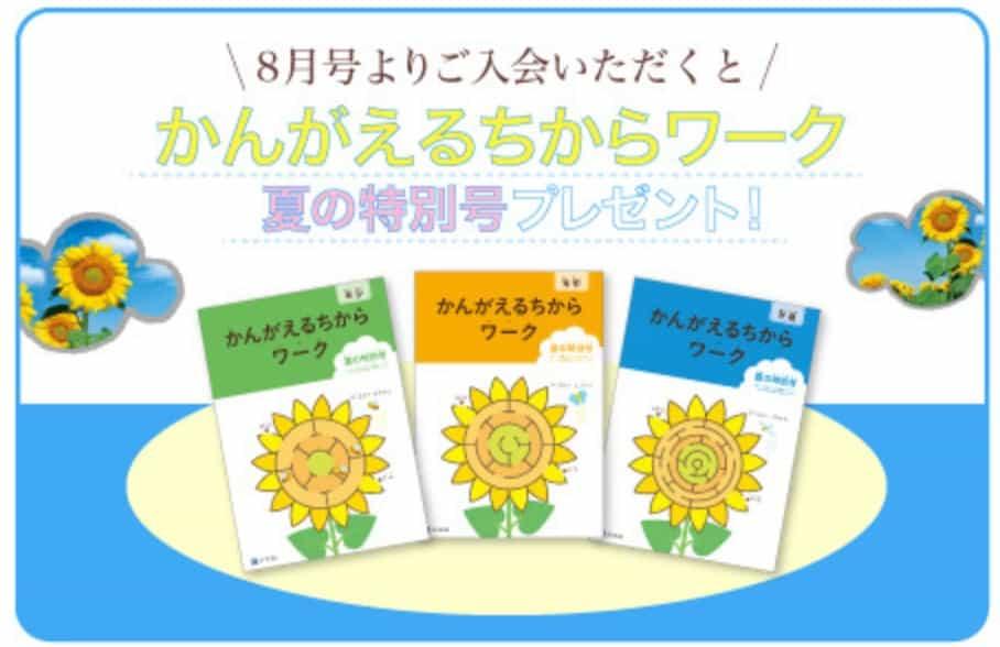 Z会 幼児教育 年長 入会特典 かんがえるちからワーク 2020年8月夏-min