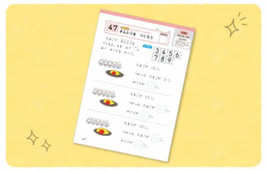 Z会 幼児コース 年長 通信教育 2020年8月-min