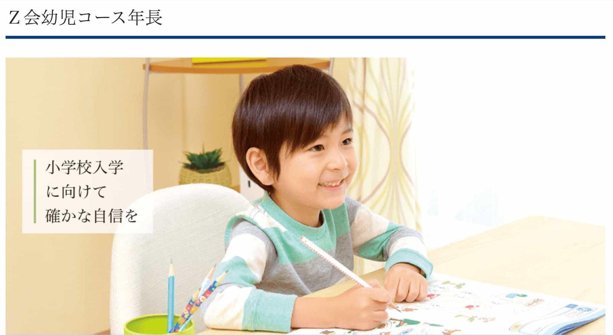Z会 幼児教育 年長 5歳6歳 TOP -min