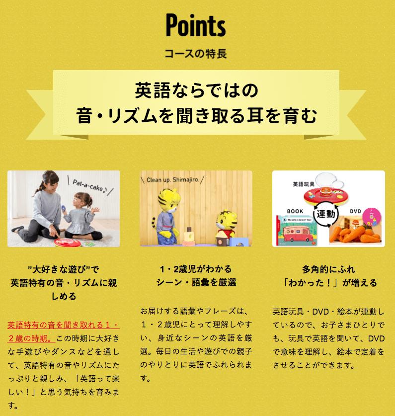 こどもちゃれんじEnglish ぷち 1差2歳 特徴 英語 通信教育 2020年