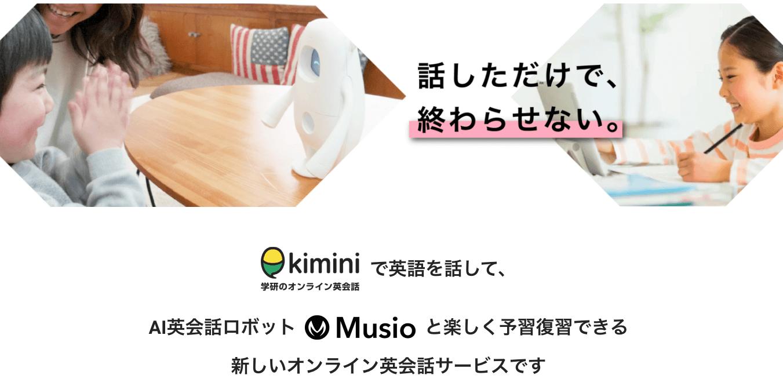 Musio ミュージオ オンライン英会話 子ども 学研 英語