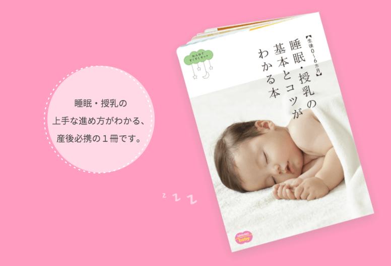 こどもちゃれんじbaby ねんねですくすくセット 睡眠と授乳の本 オプションセット 4