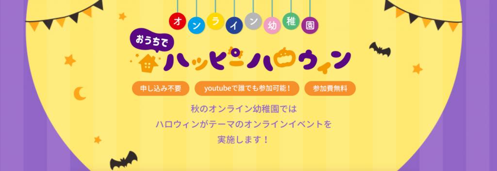 こどもちゃれんじ オンライン幼稚園 ハロウィン おうち 幼児教育 2020年10月