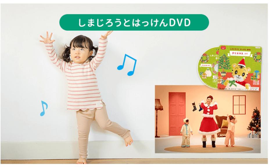 こどもちゃれんじベビー プチ 0歳1歳 クリスマス特別号 DVD 2020年